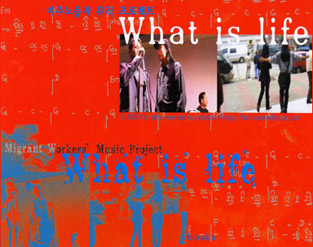 what is life  pk cd '02